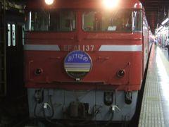 3連休パス 乗り鉄の旅(3)