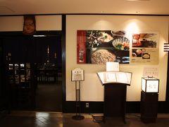 ○ 神戸ポートピアホテル1F 日本そば 「水野」