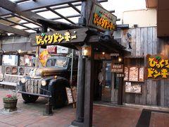 ★ ハンバーグレストラン 「びっくりドンキー」 神戸ハーバーランド店