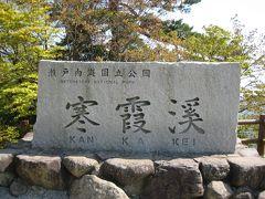香川県~小豆島寒霞渓~