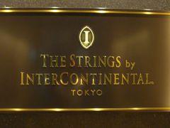 ストリングスホテル東京インターコンチネンタル?