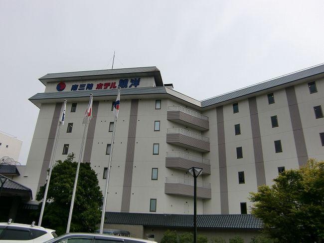 一度は泊まってみたかったホテルに宿泊です。<br />温泉、料理、景色と3拍子揃ったホテルです。<br />温泉の写真を撮れなかったのが残念です。