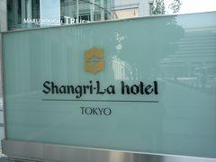 シャングリ・ラホテル東京宿泊2