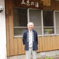 信州高山温泉郷  「五色の湯旅館」