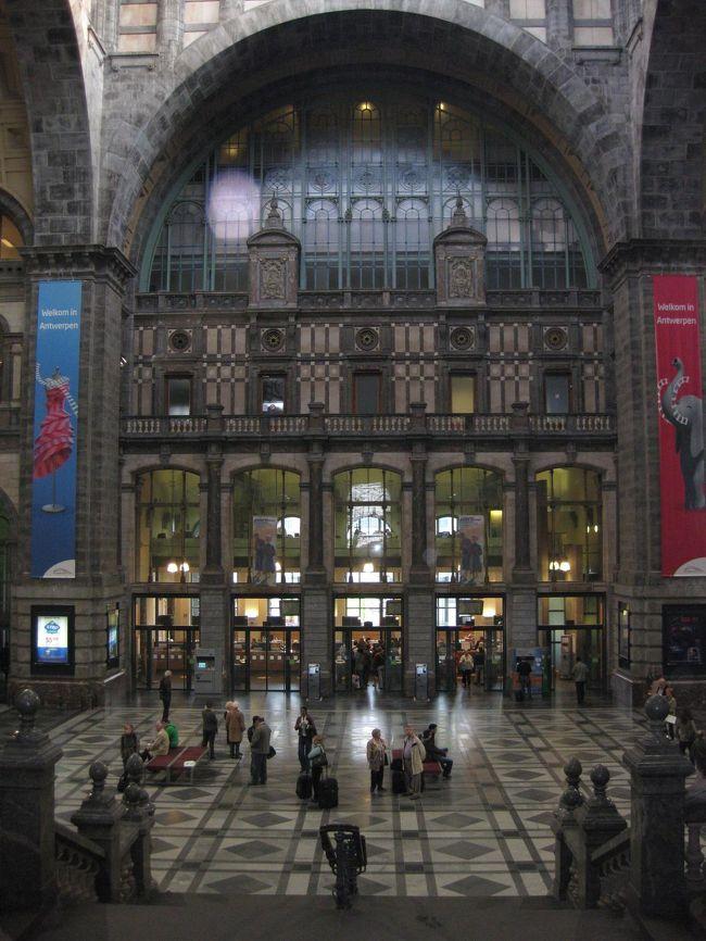 ☆朝の出発前に少し時間があったので、アントワープ中央駅周辺を散策してみることにしました。<br /> アントワープ中央駅は「鉄道の大聖堂」とも称賛され、ヨーロッパの駅の中でも群を抜く美しさだそうです。<br /> <br /> これは、アントワープ中央駅構内の写真です。<br />ほんと、ご立派!駅とは思えない、荘厳な感じが漂っています。<br />さすが「鉄道の大聖堂」!素晴らしいわ〜(*^o^*)<br /><br />旅行行程:<br /><br />  【ハーグ】⇒【デルフト】⇒【キンデルダイク】⇒【アントワープ】⇒<br />      <br /> ⇒【ゲント】⇒【ブルージュ】⇒【ブリュッセル】⇒【アルデンヌ地方】⇒<br />      <br /> ⇒【デュルビュイ】⇒【マーストリヒト】⇒【トールン】⇒【ユトレヒト】⇒<br />      <br /> ⇒【アールスメア】⇒【キューケンホフ】⇒【アムステルダム】<br /><br />旅行会社:J○B旅物語<br />旅行日数:7泊9日<br />旅行代金:\239,000<br />燃油サーチャージ:\15,700<br />現地空港税:\12,510<br />国内空港使用料:\2,650<br />参加人数:29名<br />添乗員:1名<br /> <br />