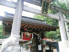 和気清麻呂を祀る 護王神社 ( 別名 いのしし神社 )