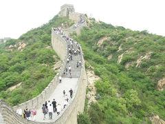 北京の旅行記