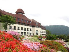 5月の箱根 「山のホテル」はツツジとシャクナゲに囲まれて…NO.1