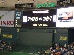 東京ドーム巨人vs日本ハム