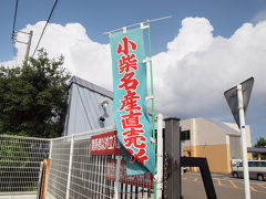 2009年5月 ラッピングシーサイドラインと柴漁港直売所