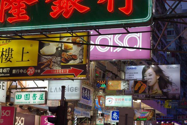 ■アジアのバス旅行実践入門(香港・中国編)です。国際バス旅行初心者のわたしが、香港からバスに乗ってバンコクを目指した記録です。<br />■国際バス旅行未経験者の目から実践に即した記事にするように心掛けました。<br />■緊張しっぱなしだったので記憶違いがあるかもしれませんが、お許し下さい。<br /><br />◎宿泊費、食費などの詳細は「香港発ベトナム経由ヒマラヤ」に記載しています。→ http://sky.ap.teacup.com/applet/ito-biz/msgcate18/archive<br /><br />◎日本円でしている場合の記載レートは2009年3月旅行時のものです。現時点のレートはこちらからご確認下さい→ http://www.bloomberg.co.jp/analysis/calculators/currency.html#results<br /><br />■ベトナム編はこちら→ http://4travel.jp/traveler/chitoshi/album/10348345/