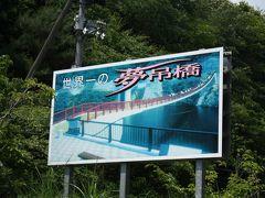 【24】広島県(原) 夢吊橋