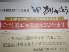 東京・新宿・国立競技場<石原裕次郎・23回忌・・記念品当選>
