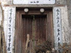 広州・桂林・陽朔之旅(10)陽朔からバスに乗って「興坪」で老寨山旅館を訪ね、船をチャーターして「漁村」を訪ねる。