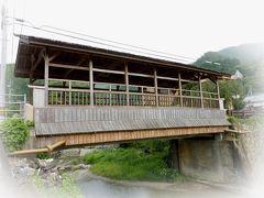 屋根付き橋・・09・・・常盤橋(内子町・五十崎)と泉谷の棚田