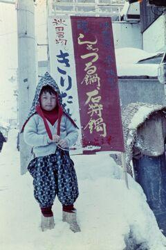 昭和41年12月横手梵天祭り