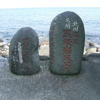伊豆・宇佐美温泉2泊3日 �/�