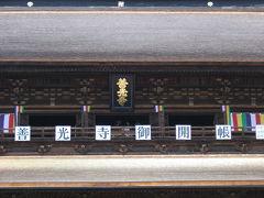 草津への旅 2泊3日 ④/④