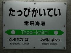 三連休パスで行く函館・松島2007?