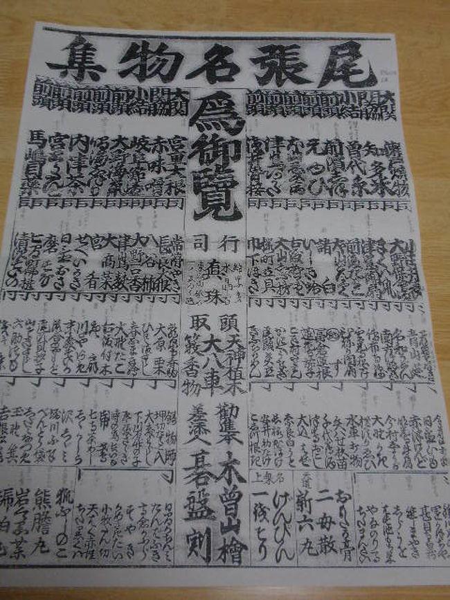名古屋の歴史を読む会の方から、「尾張名物集」という江戸時代のチラシをいただき、そこに載っている「大野一口香」というお菓子が今でも作られて売っていると聞きました。<br /><br />ちょうど平成19年10月19日から21日まで、尾張大野・古今散策というイベントをやっていたのでその時に行ってきました。<br /><br />大野の町の30件ほどのお店がイベントに参加していて、野菜を売ってたり手作りのおはぎを売ってたり、江戸時代のお雛様が飾られてたりと中々楽しかったですよ〜<br /><br />一口香はその中の「風月堂」さんで売られていました。<br />萬治二年(1659年)尾張二代藩主・徳川光友候が大野へ潮湯治(海水浴)にこられた時に献上されたお菓子で、一口食べると香ばしい味わいがする事から「一口香」と名づけられたそうです。<br /><br />小麦粉・黒糖・麦芽飴で作られた素朴なお菓子。<br />硬いのですぐにかまず、口の中でとかして食べます。