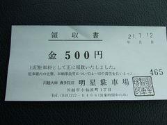 09年07月12日(日)、川越大師・喜多院参拝報告。
