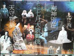 2009年7月 歌舞伎座(泉鏡花)&ゴーギャン展など美術館巡りの旅