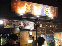 やっぱり食い気。。名古屋はひさびさ。。