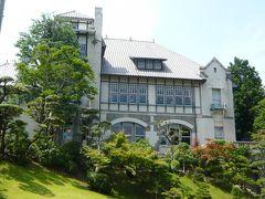 旧西尾邸(神戸迎賓館須磨離宮レストラン「ル・アン」)ランチ&建物見学他