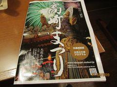 18きっぷとツーデーパス(2)