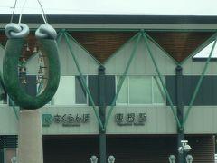 09年08月09日(日)、水入らずの旅(7)「さくらんぼ東根駅」報告。