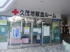 旅と献血⑦~久茂地献血ルーム編~