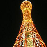 日本の旅 関西を歩く 神戸・ポートタワーとハーバーランド周辺