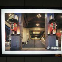 感激! 初めての福岡-② (2009年 8月)