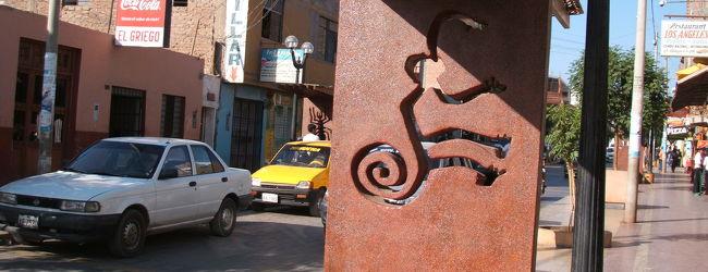 不思議の国ペルー (ナスカへ)