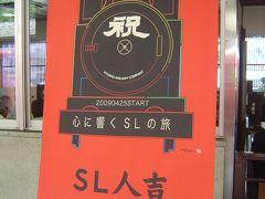思い込みから始まった九州4県2泊3日の旅① 【博多-人吉JR編】