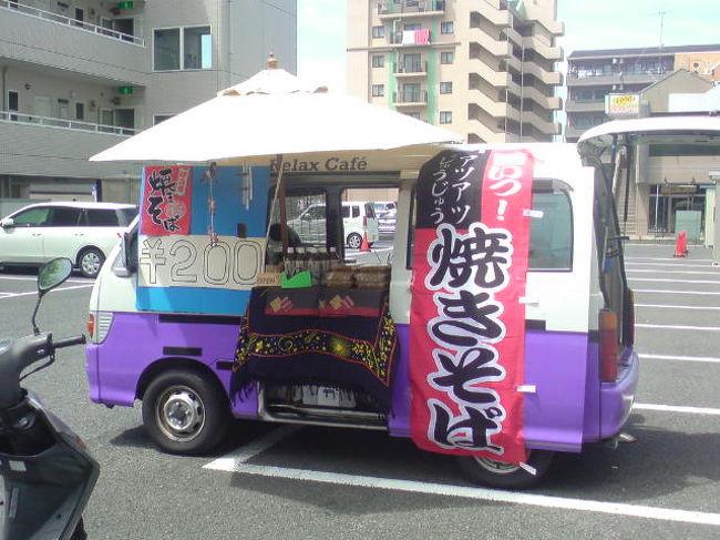 移動販売 千葉、埼玉、神奈川 焼きそば、たこ焼き、ばくだん焼き パチンコ店での様子です。<br /><br /><br />今回はピーアークパチンコ店様にて同時開催、千葉、埼玉、神奈川でそれぞれ違うフードを出店しました。<br /><br /><br /><br /><br />http://dream-pinocchio-group.com<br />http://www.geocities.jp/doramaphoto/<br />http://www.alpha-net.ne.jp/users2/bethesun