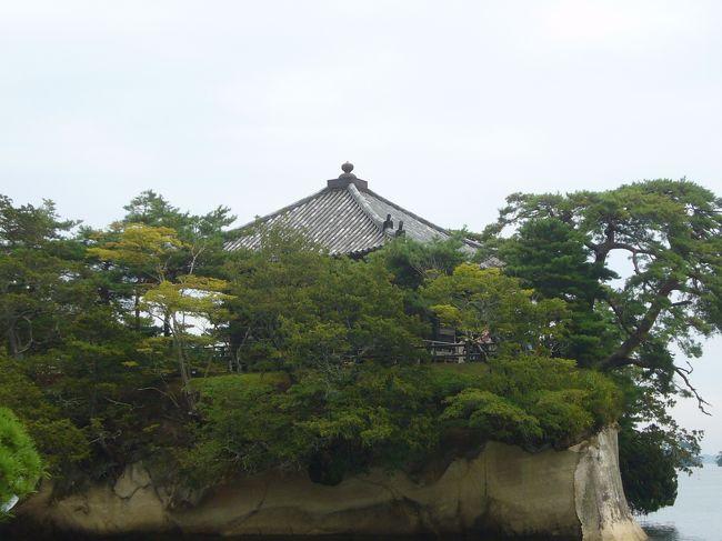 2009/8/27~29、nn回目の誕生日を兼ね、ノスタルジックな銀山温泉(山形県)から松島(宮城県)にかけてドライブ&温泉三昧の旅を満喫しました。今回泊まった宿はどちらも大正解! 山と海、古風な旅館と洗練されたホテルと、対照的なステイを楽しむことができ、また訪れたい場所となりました。<br /><br /><旅程>(◎はこの旅行記)<br />8/27(木)東京→(東北道・山形道経由)→銀山温泉<br />8/28(金)銀山温泉→牡鹿半島・金華山→松島<br />◎8/29(土)松島観光→(三陸道・東北道経由)→東京<br /><br /><宿泊><br />8/27(木)古山閣(http://www.kozankaku.com/)(一泊二食13,800円byじゃらん)<br />8/28(金)海風土(http://www.furofushi.com/)(一泊二食28,000円)