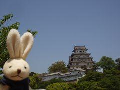 姫路城を見に