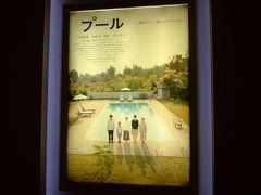 新宿で映画&ランチ