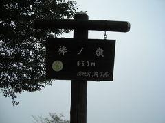棒の峰登山ー山登り2回目