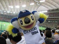 東京ドーム野球観戦 完封負けにがっかり☆2009/09/22