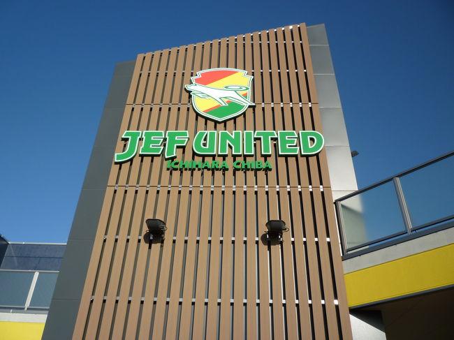 10月9日にオープンした「ジェフ千葉」の新練習場に行ってきました。