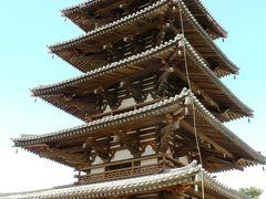日本の旅 関西を歩く 奈良、法隆寺の西院伽藍周辺