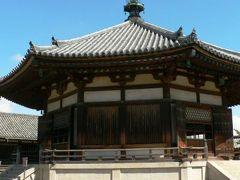 日本の旅 関西を歩く 奈良、法隆寺の夢殿周辺