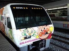 新幹線と特急乗り放題の旅(第2弾)その1。