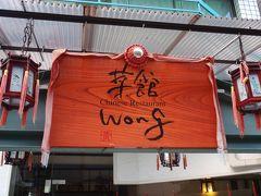 「菜館  Wong」のラー油を求めて Vol.1 (京都市右京区太秦)