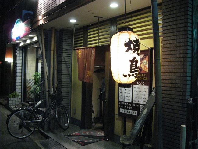 鳥料理のお店『花鳥庵』にいってきました。<br /><br />あ〜っ おいしかった。