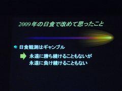 2009.7.22皆既日食の報告会~リベンジを目指す人には参考になるかも?~