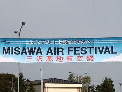 年に一度のアメリカン ~ 2009年 三沢航空祭