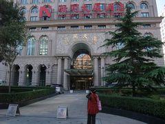 予定通り行くか激震地を行く北京、九寨溝と成都の皇后様の夫婦二人旅2